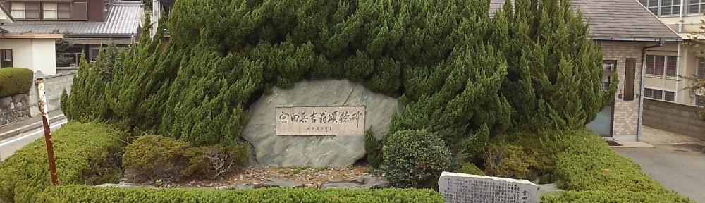 宮本武之輔の大恩人 宮田兵吉翁の顕彰碑
