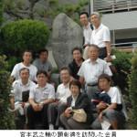 宮本武之輔の顕彰碑を訪問した会員