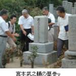 宮本武之輔の墓参り
