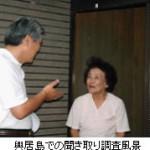 興居島での聞き取り調査風景