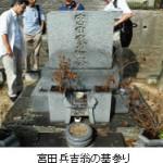 宮田兵吉翁の墓参り