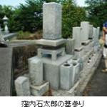 窪内石太郎の墓参り