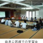 由良公民館での学習会