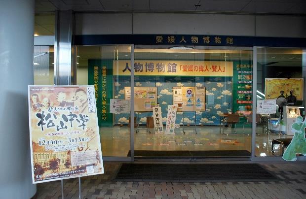 愛媛人物博物館入口