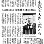 愛媛新聞2015年(平成27年度3月16日月曜日生活