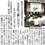 愛媛新聞2015年(平成27年度)4月15日水曜日地方(8)