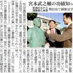 愛媛新聞愛 媛 新 聞 2013年(平成25年度11月25日月曜日地方