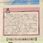 「松山市・燕市交流事業」の展示資料