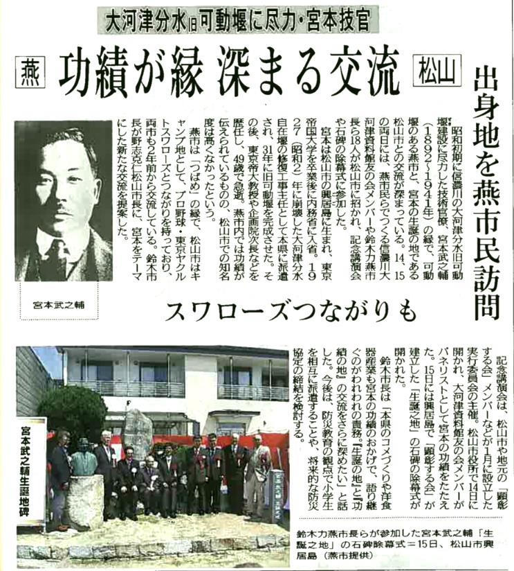 新 潟 日 報 2015 年(平成 27 年度)4 月 22 日 水曜日 長岡・県央 18
