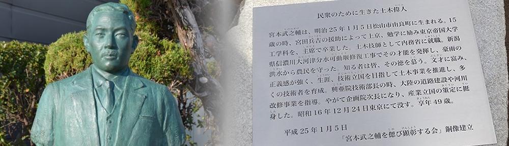 宮本武之輔胸像を興居島に設置